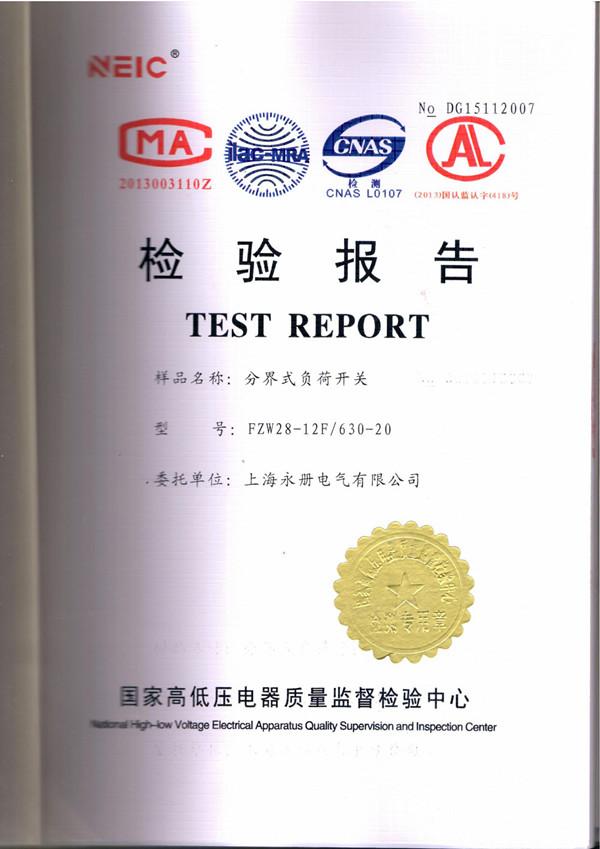 永册资质证书